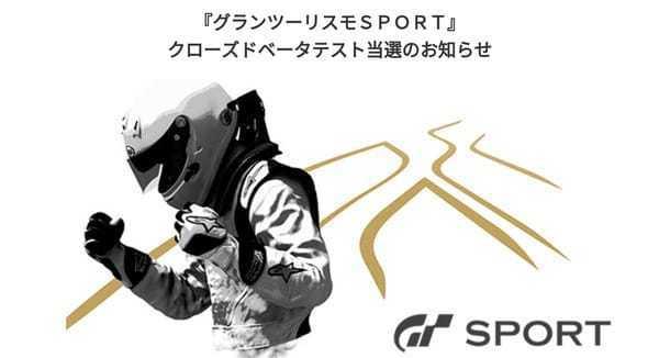 グランツーリスモSPORT-beta.jpg