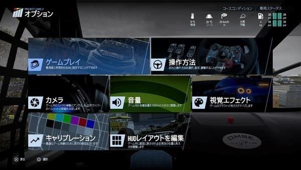 プロジェクトカーズ2オプションメニュー.jpg