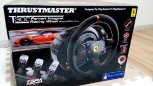 Thrustmaster製T300RSのデザインから質感まで外観を徹底開封レビュー!