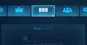 SteamライブラリにMicrosoftストアアプリを追加する方法
