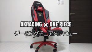 AKRACING「ONE PIECEシリーズ」レビュー!妥協なきゲーミングチェアの実力とは?