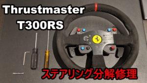 Thrustmaster T300RSのパドルシフトが故障したので修理してみた