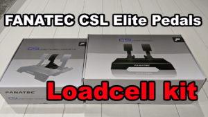 FANATEC CSL Elite Pedal LCに買い替えてロードセルブレーキを試す!